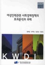 여성인력관련 사회경제정책의 효과분석과 과제
