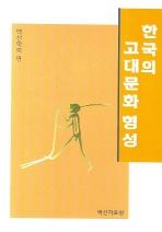 한국의 고대문화 형성