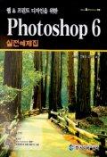 PHOTOSHOP 6 실전예제집(웹 & 프린트 디자인을 위한)(CD-ROM 1장 포함)