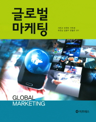 글로벌 마케팅