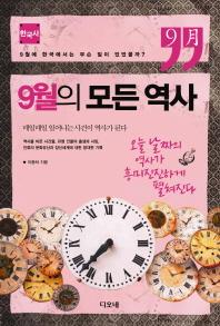9월의 모든 역사: 한국사