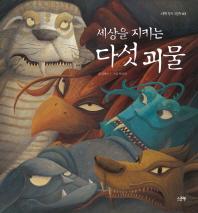 세상을 지키는 다섯 괴물