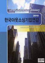 한국아웃소싱기업연감. 2010
