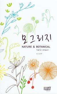 모그리지: Nature & Botanical  hand drawn