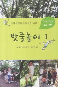 숲유치원과 숲학교를 위한 밧줄놀이. 1