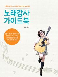 노래강사 가이드북