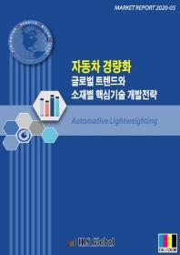자동차 경량화 글로벌 트렌드와 소재별 핵심기술 개발전략