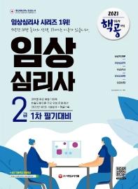 임상심리사 2급 1차 필기대비(2021)