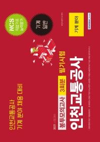 2021 NCS 인천교통공사 기계 분야 봉투모의고사 3회분 필기시험