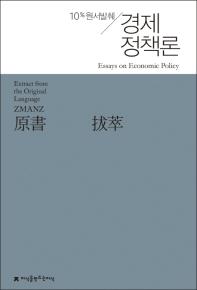 원서발췌 경제정책론