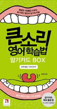 큰소리 영어학습법 암기카드 BOX 중학생용 1500단어