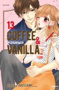 커피&바닐라. 13