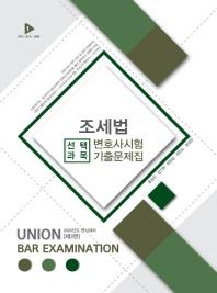 조세법 변호사시험 선택과목 기출문제집(2020)