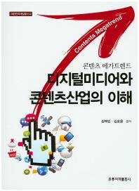 디지털미디어와 콘텐츠산업의 이해