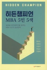 히든챔피언 MBA 5인 5색