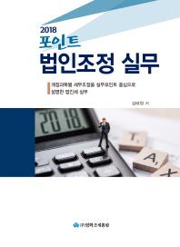 포인트 법인조정 실무(2018)