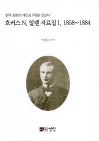 호러스 N. 알렌 자료집. 1(1858~1884)