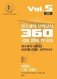 국어, 영어, 한국사 필수과목 모의고사 360 Vol. 5(3월호)(2020)(봉투형)