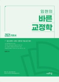 임현의 바른 교정학(2021)