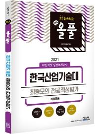 올풀 한국산업기술대 최종모의 전공적성평가(계열공통)(2021)