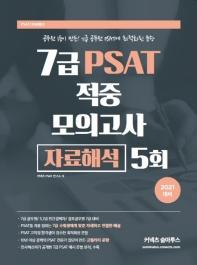 커넥츠 숨마투스 7급 PSAT 적중 모의고사 자료해석 5회(2021)