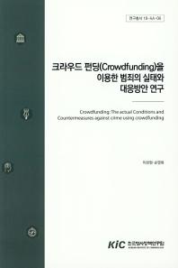 크라우드펀딩(Crowfunding)을 이용한 범죄의 실태와 대응방안 연구