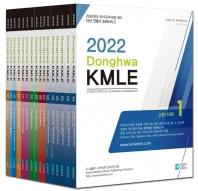 동화 KMLE 세트(2022)