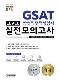 렛유인 GSAT 삼성직무적성검사 실전모의고사(2020)