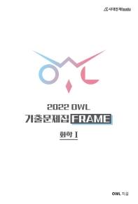 OWL 고등 화학1 기출문제집 FRAME(2021)