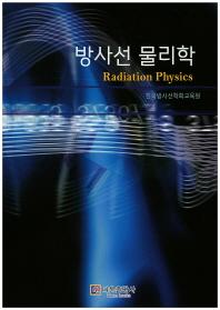 방사선 물리학