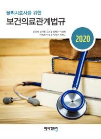 물리치료사를 위한 보건의료관계법규(2020)