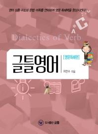 글틀영어: 영문독해편