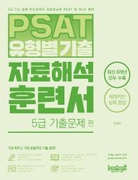 PSAT 유형별 기출 자료해석 훈련서 5급 기출문제 편