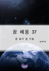 꿈 해몽 37