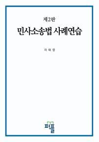 2판 민사소송법 사례연습(진도별 변시 모의시험)