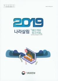 나라살림: 예산개요 참고자료(2019)