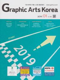 Graphic Arts Korea(인쇄문화)(2019년 1월호)