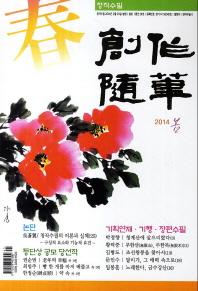 창작수필(2014 봄호)
