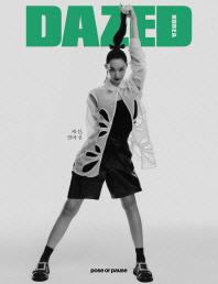 데이즈드 앤 컨퓨즈드(2021년7월호)(B형)