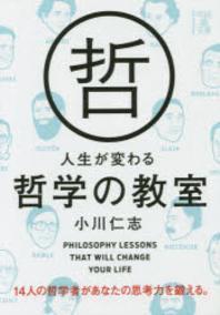 人生が變わる哲學の敎室