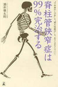 """脊柱管狹窄症は99%完治する """"下半身のしびれ""""も""""間欠性跛行""""も,あきらめなくていい!"""