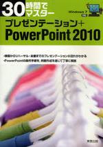 30時間でマスタ―プレゼンテ―ション+POWERPOINT 2010