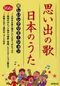 思い出の歌.日本のうた 樂しいレクリエ―ション