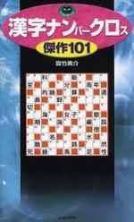 漢字ナンバ―クロス傑作101