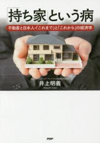 「持ち家」という病 不動産と日本人.「これまで」と「これから」の經濟學