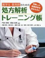 藥學生.藥劑師のための處方解析トレ―ニング帳 充實した實務實習を送るために