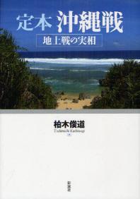 定本沖繩戰 地上戰の實相