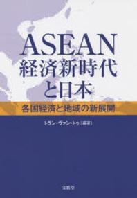 ASEAN經濟新時代と日本 各國經濟と地域の新展開
