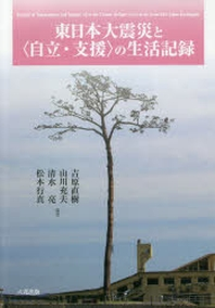 東日本大震災と(自立.支援)の生活記錄