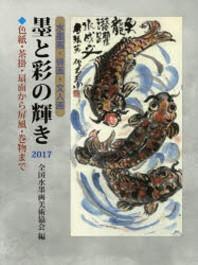 墨と彩の輝き 水墨畵.俳畵.文人畵 2017